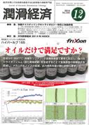 表面テクスチャリングのトライボロジー特性と性能評価:潤滑経済(2014.12)