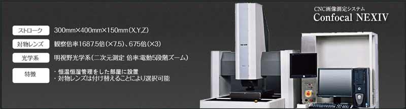 CNC画像測定システム Confocal NEXIV