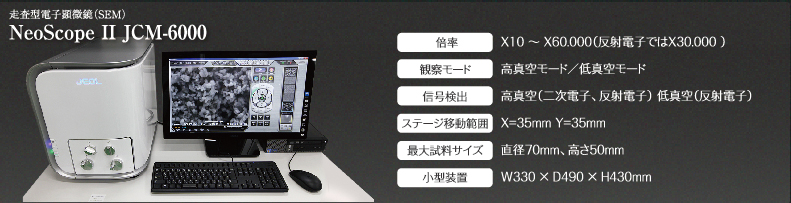 走査型電子顕微鏡(SEM)NetScapeⅡ JCM-600