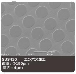 SUS430へのエンボス加工:(株)リプス・ワークス