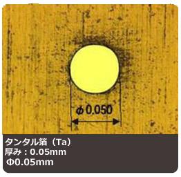 タンタル箔への穴あけ加工:(株)リプス・ワークス