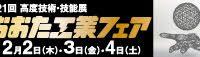 第21回 高度技術・技能展 おおた工業フェア