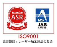 ISO9001認証取得:㈱リプス・ワークス