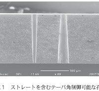 写真1 ストレートを含むテーパ角制御可能な孔加工