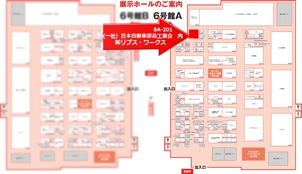 INTERMOLD 2018(第29回金型加工技術展)大阪開催:㈱リプス・ワークス