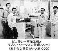 ピコ秒レーザ加工機とリプス・ワークスの技術スタッフ