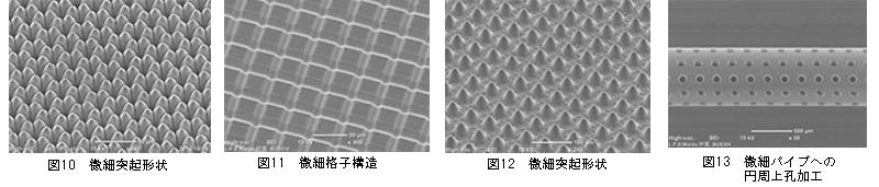 図10 微細突起形状、図11 微細格子構造、図12 微細突起形状、図13 微細パイプへの円周上孔加工:㈱リプス・ワークス