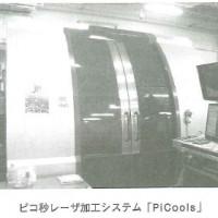 ピコ秒レーザーシステム「PiCooLs」