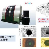 ピコ秒レーザー加工技術と装置(PiCooLs)
