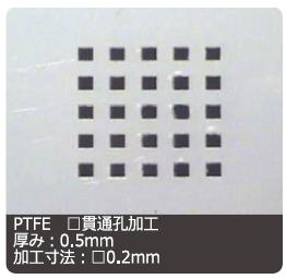 PTFEへの□貫通穴加工:㈱リプス・ワークス