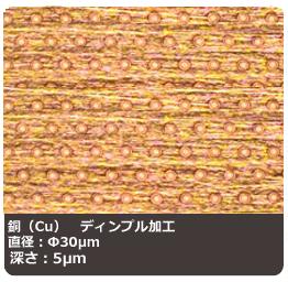 銅(Cu)へのディンプル加工:(株)リプス・ワークス