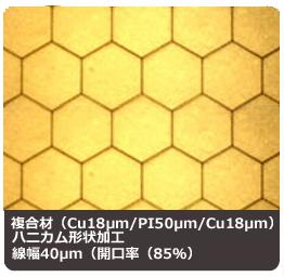 複合材へのハニカム形状加工:(株)リプス・ワークス