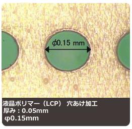 液晶ポリマー(LCP)への貫通穴あけ加工:(株)リプス・ワークス
