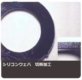 シリコンウェハ(Siウェハ)への切断カット:(株)リプス・ワークス