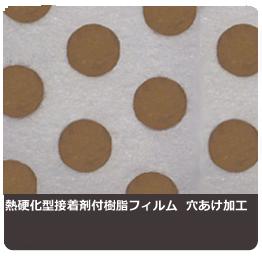 熱硬化型樹脂材料へのレーザ加工事例:(株)リプス・ワークス