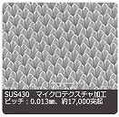 SUS430 マイクロテクスチャー加工:㈱リプス・ワークス
