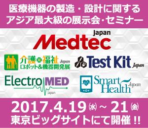 MEDTEC Japan2017