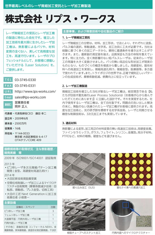 大田区研究開発型企業ガイド 2018:㈱リプス・ワークス