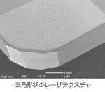 【新技術情報】レーザマイクロテクスチャによる高機能切削工具の開発:㈱リプス・ワークス
