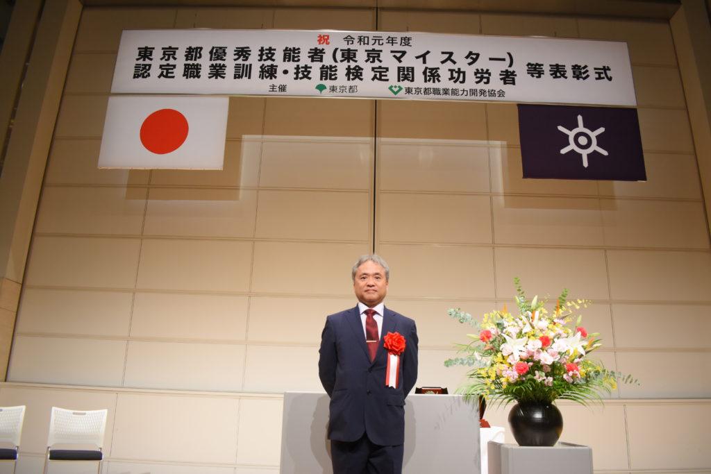 令和元年度東京都優秀技能者表彰式