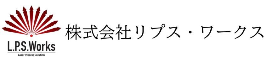 株式会社リプス・ワークス